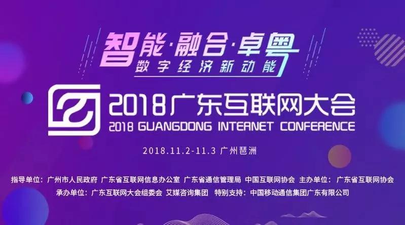 """2018广东互联网大会即将开幕,AI、物联网、云计算等""""鲜科技""""齐亮相"""