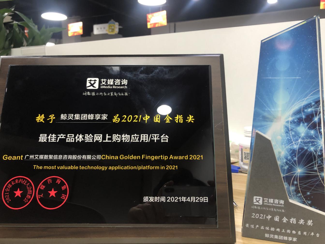 鲸鱼集团蜂享家获2021年中国金指尖奖
