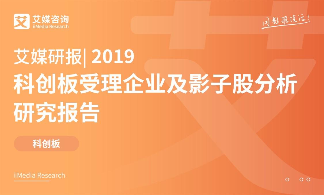 艾媒研报|科创板:2019年科创板受理企业及影子股分析研究报告