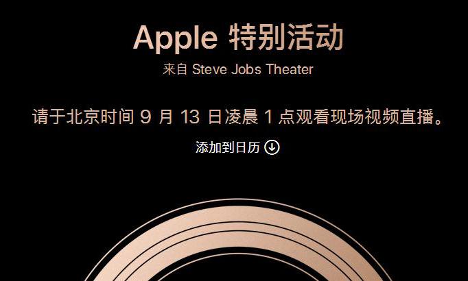 万众瞩目!苹果秋季发布会即将到来,这些看点提前了解准没错