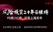 """见证风险投资二十年,证券之星""""风险投资二十年百强榜""""9月9日上海发布"""