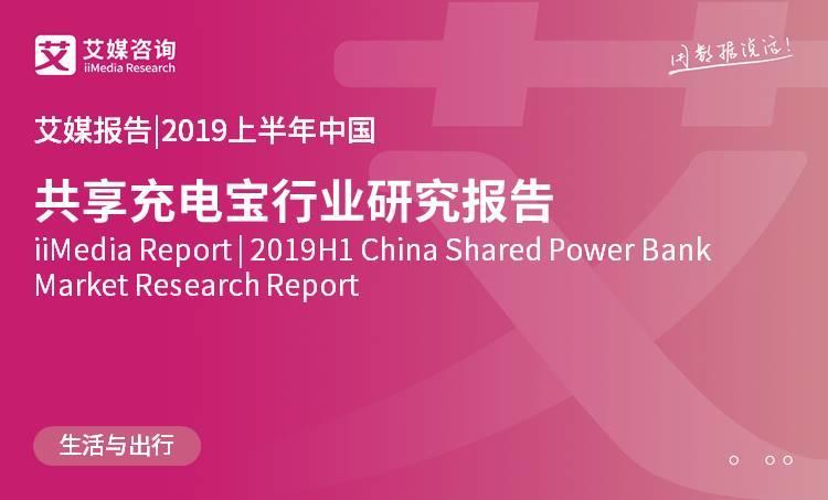 艾媒报告 |2019上半年中国共享充电宝大发一分彩研究报告