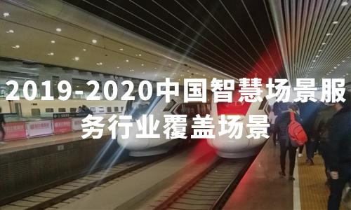 2019-2020中国智慧场景服务行业覆盖场景、产业链深度解读