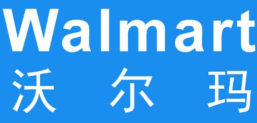 区块链布局再推进!沃尔玛申请一项数字加密货币专利,与Libra相似