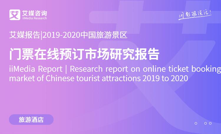 艾媒报告|2019-2020中国旅游景区门票在线预订市场研究报告