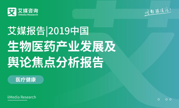 艾媒报告 |2019年中国生物医药产业发展及舆论焦点分析报告