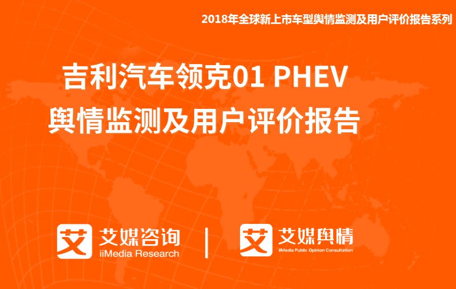 艾媒舆情 | 吉利汽车领克01 PHEV舆情监测及用户评价报告