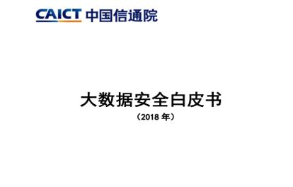 中国信通院-2018年大数据安全白皮书