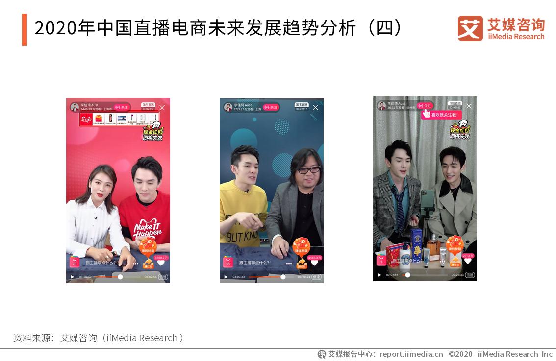 2020年中国直播电商未来发展趋势分析(四)