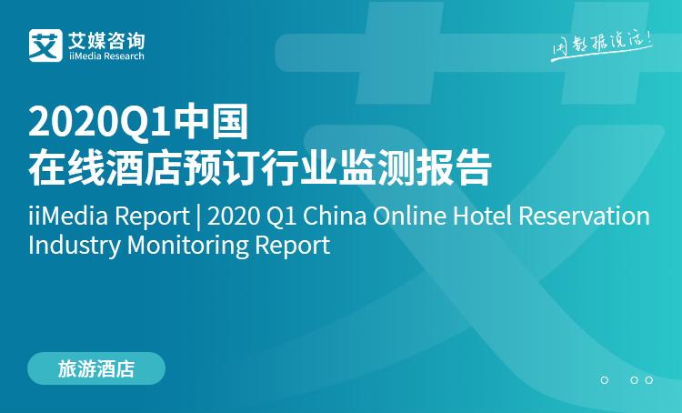 艾媒咨询|2020Q1中国在线酒店预订行业监测报告