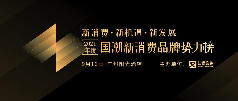 """艾媒咨询""""2021年度国潮新消费品牌势力榜""""获奖名单隆重揭晓!"""