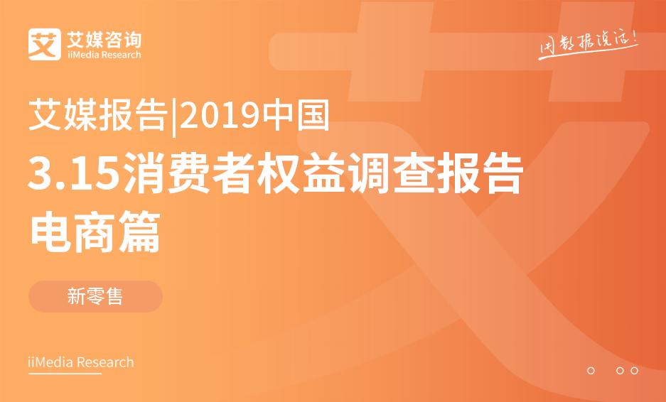 艾媒报告 |2019中国3.15消费者权益调查报告电商篇