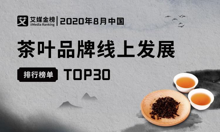 艾媒金榜| 2020年8月中国茶叶品牌线上发展排行榜单TOP30