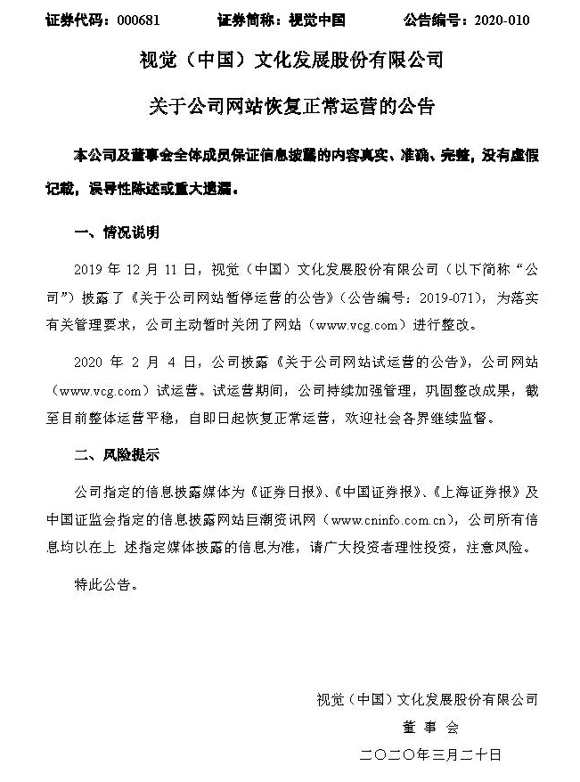 视觉中国公告