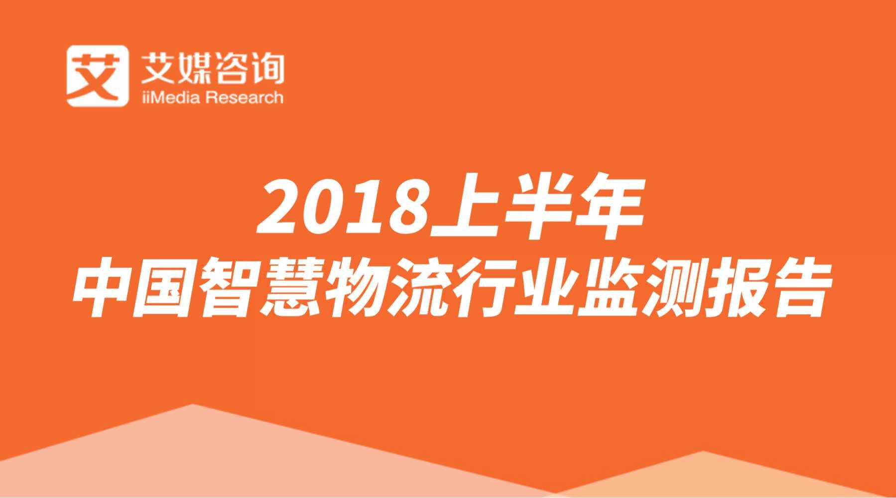 艾媒报告 | 2018上半年中国智慧物流行业监测报告