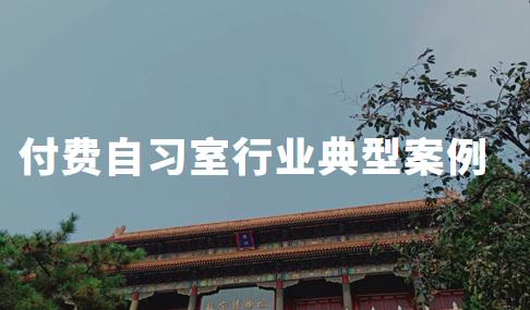 2020中国付费自习室行业典型案例分析——去K书、时不我待、自喜空间