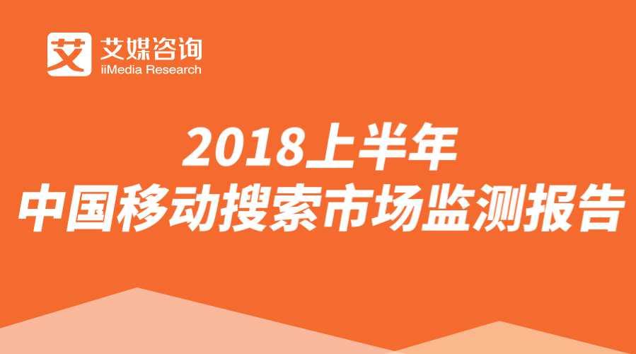 艾媒报告 | 2018上半年中国移动搜索市场监测报告