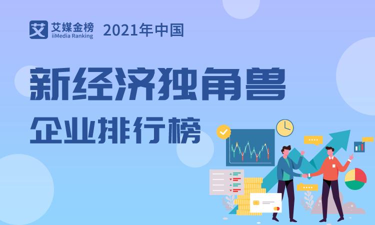 艾媒金榜|2021年中国新经济独角兽企业排行榜