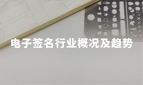 中国电子签名行业概况及发展趋势分析