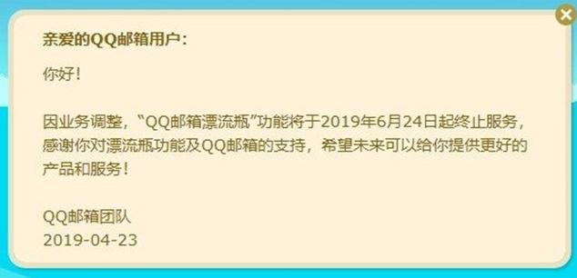 始于好奇,止于色情 QQ邮箱漂流瓶明天停止服务
