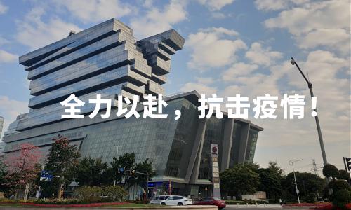 抗疫进行时!中国电信、立白、保利、碧桂园、中国人保等龙头企业全力以赴