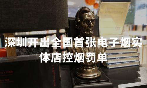 深圳开出全国首张电子烟实体店控烟罚单