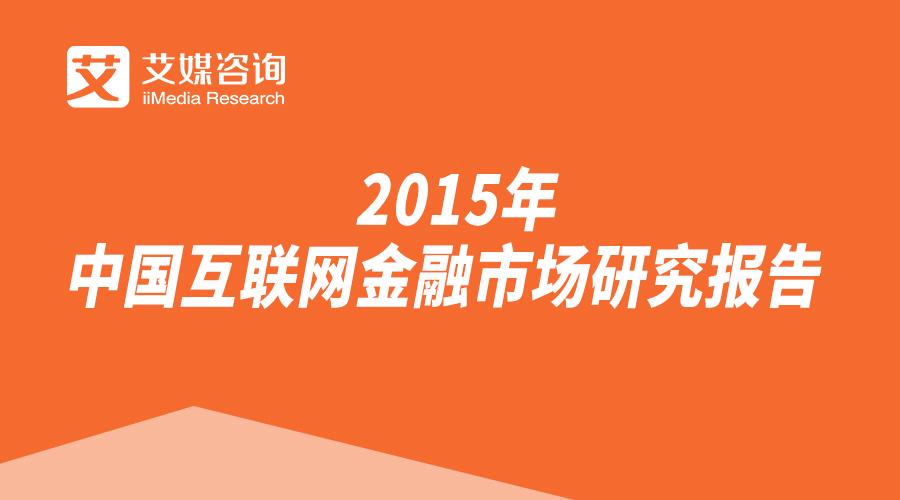 2015年中国互联网金融市场研究报告