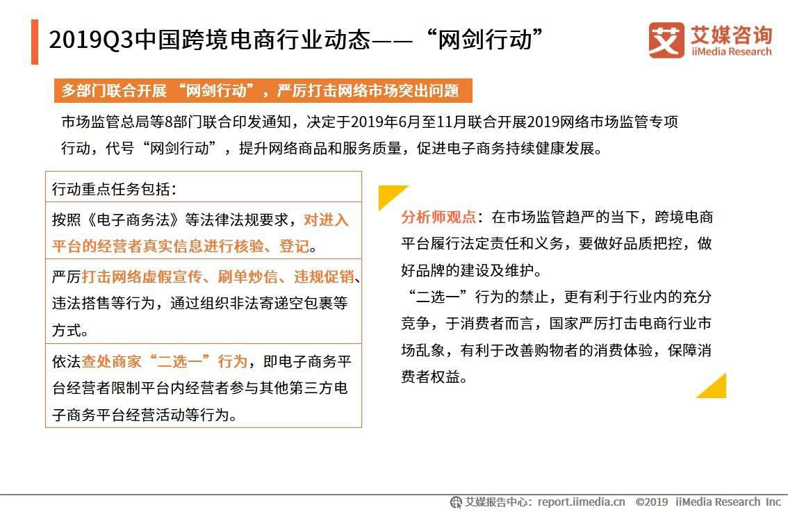 """2019Q3中国跨境电商行业动态——""""网剑行动"""""""