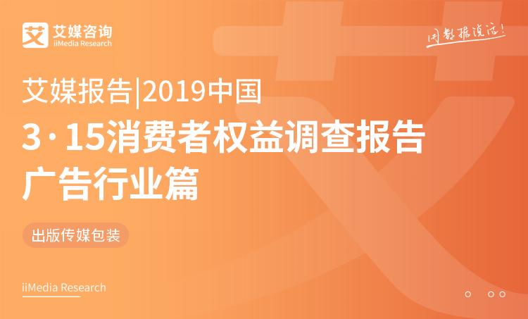 艾媒报告 |2019中国3·15消费者权益调查报告广告行业篇