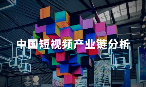 2019-2020年中国短视频产业链、融资数据及典型企业案例分析