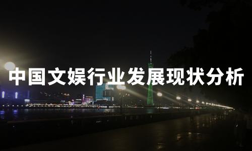 2019-2020中国文娱行业发展现状及前景分析