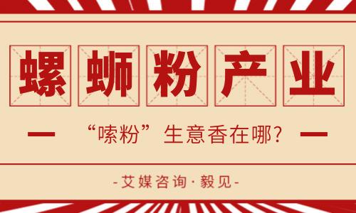 """毅见第94期:螺蛳粉成新一代社交货币,百亿""""嗦粉""""生意究竟有多香?"""