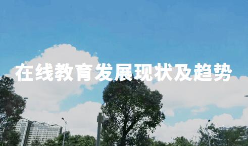 2020中国在线教育行业发展现状、问题、机遇及趋势全解读