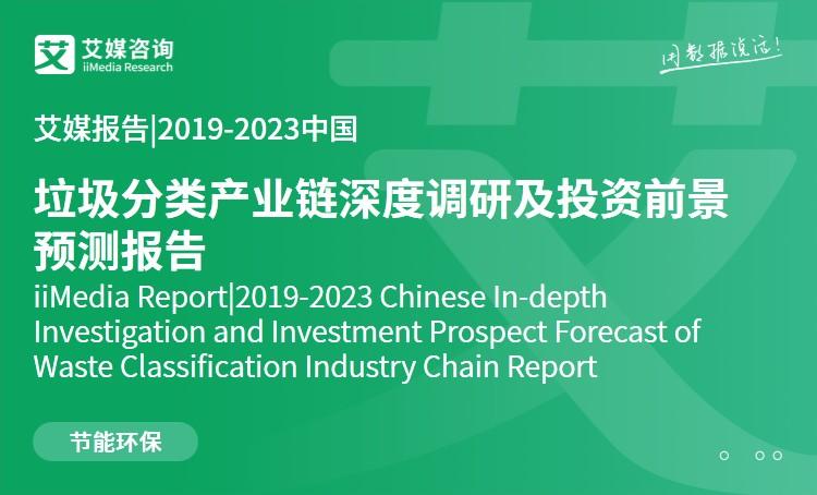 艾媒报告|2019-2023中国垃圾分类产业链深度调研及投资前景预测报告