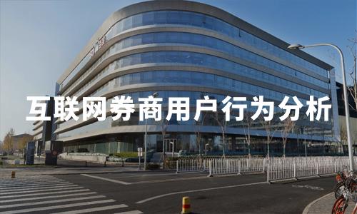 2020年中国互联网券商用户行为研究分析
