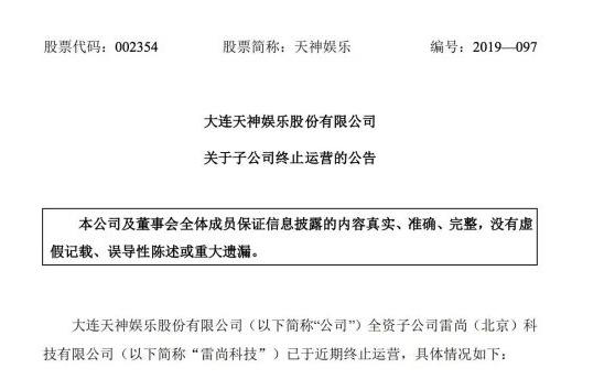 天神娱乐全资子公司雷尚科技终止运营,2018全年亏损2118.95万元