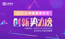 """见证创新的力量,""""2019中国健康养老创新势力榜""""评选正式启幕!"""