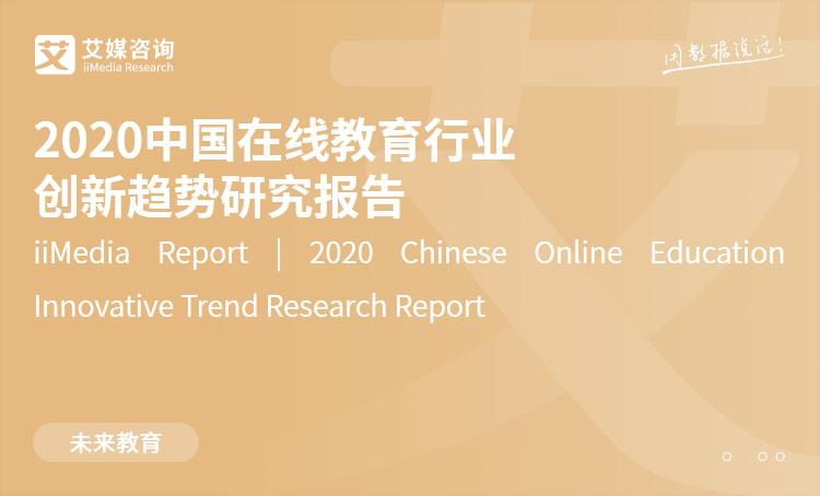 艾媒咨詢|2020中國在線教育行業創新趨勢研究報告
