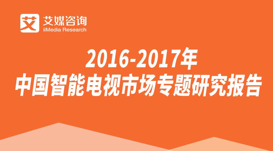 2016-2017年中国智能电视市场专题研究报告