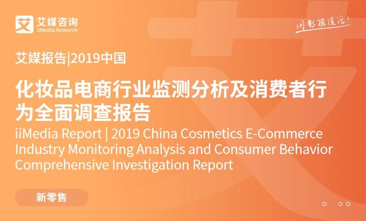 艾媒报告 |2019中国化妆品电商行业监测分析及消费者行为全面调查报告