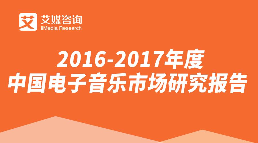 艾媒报告|2016-2017年度中国电子音乐市场研究报告