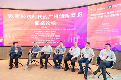 艾媒圆桌对话:数字经济时代的广州创新蓝图