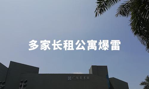 """杭州、上海多家长租公寓爆雷:""""高收低租""""、""""拿到钱就跑路"""""""
