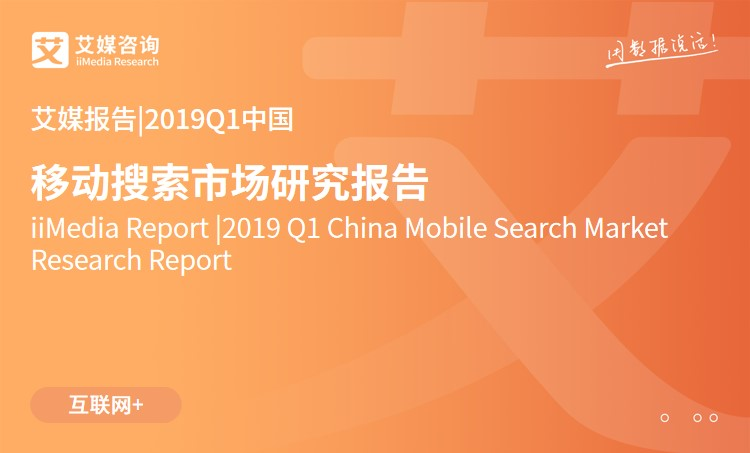 艾媒报告 |2019Q1中国移动搜索市场研究报告