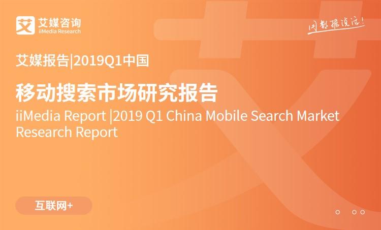 艾媒報告 |2019Q1中國移動搜索市場研究報告