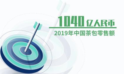 茶行业数据分析:2019年中国茶包零售额为1040亿人民币