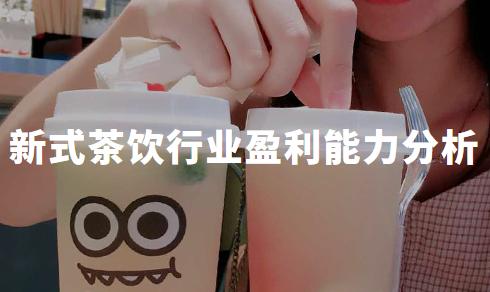 一间奶茶店能赚多少钱?2020年中国新式茶饮行业盈利能力分析