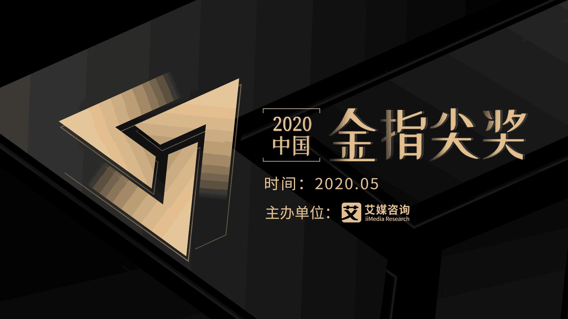"""艾媒咨询""""2020中国金指尖奖""""报名通道正式开启"""