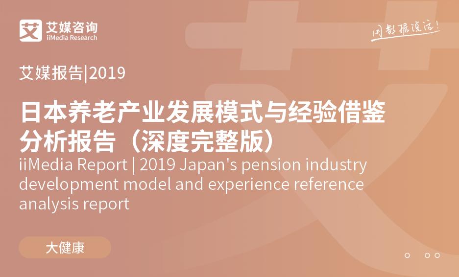 艾媒报告 |2019日本养老产业发展模式与经验借鉴分析报告(深度完整版)