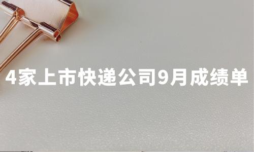 4家上市快递公司9月成绩单:顺丰营收增速领跑,韵达日均业务量近5000万票